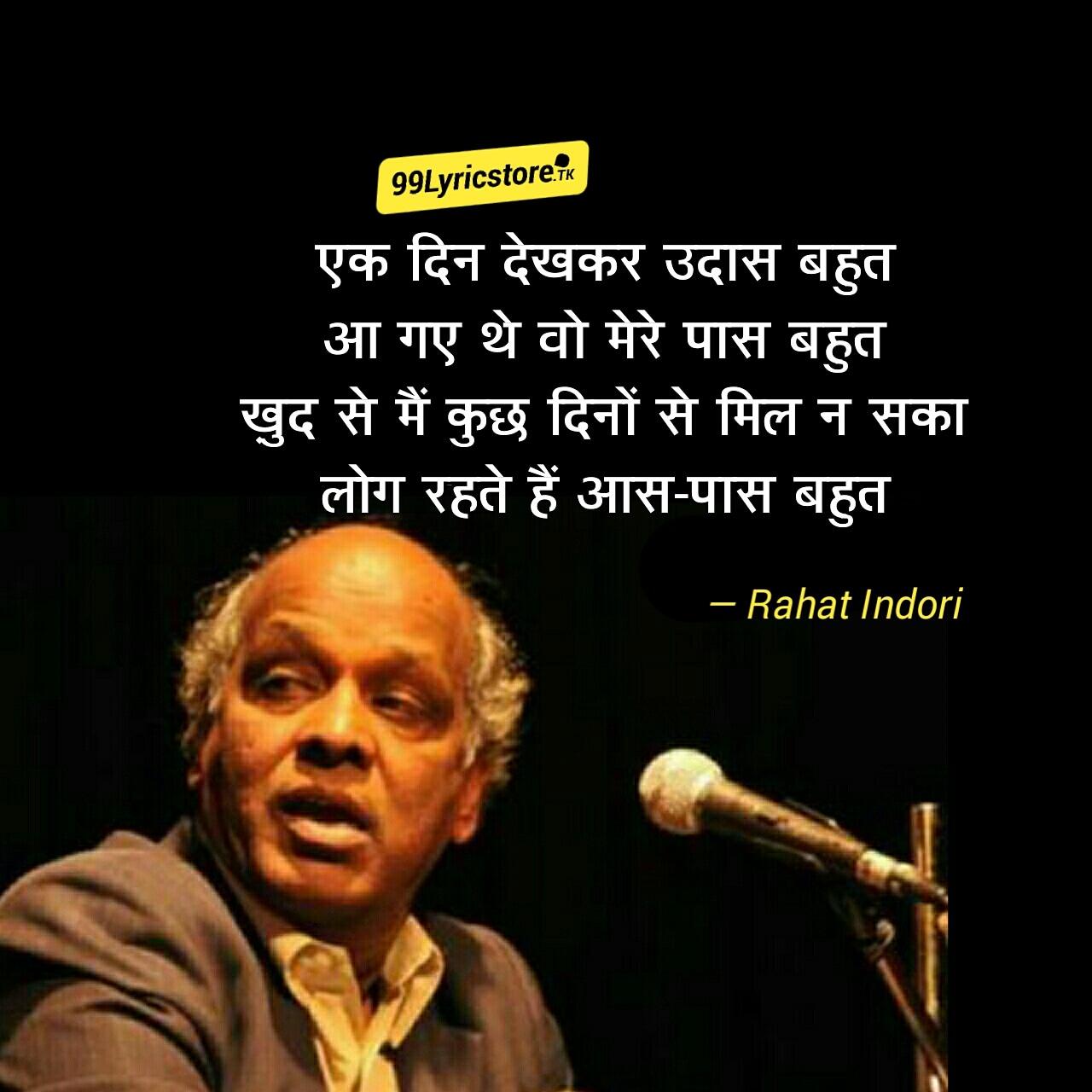 'Ek Din Dekh Kar Udaas Bahut' written and performed by Rahat Indori. This poetry is best Ghazal and Shayari of Rahat Indori.