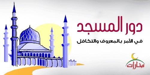 Artikel Bahasa Arab Tentang Peranan Masjid dan Artinya