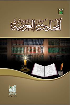 Download: Al-Muhadasah-al-Arabiya pdf in Arabic