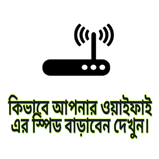 How To Increase Wifi Speed Bangla