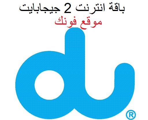 باقة الإنترنت 2 جيجابايت الشهرية من دو الاماراتية