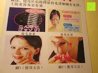 Anleitung: Der Epistick | Gesicht Epilierer | Epilator | Einfache Enthaarung |Haarentfernung BERTRONIC ®
