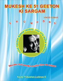 Mukesh song Sargam book in English
