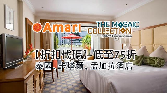 泰國Amari 阿瑪瑞、Mocsaic Collection 酒店優惠碼,低至75折,4月底前入住。