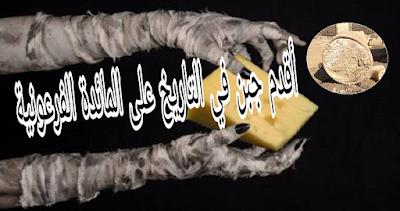 المصريون القدماء أول من صنعو الجبنه  The ancient Egyptians made the first cheese