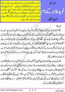 Naveed Tahir Ke Naam By Ibn e Insha