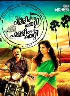 Watch Valliyum Thetti Pulliyum Thetti (2016) DVDRip Malayalam Full Movie Watch Online Free Download