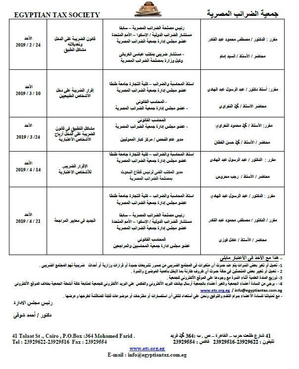 ندوات الموسم الثقافى لجمعية الضرائب المصرية
