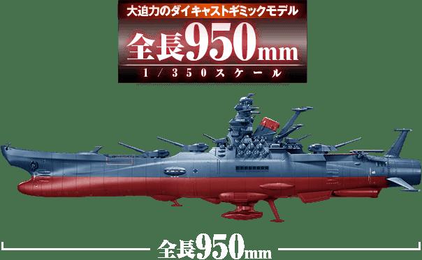 アシェット 宇宙 戦艦 ヤマト