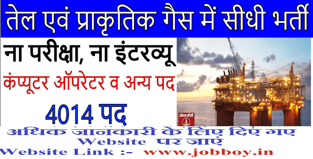 ONGC Apprentice Recruitment  4014 Computer Operator & More Posts 2019