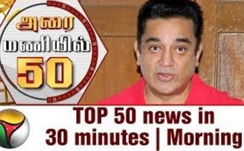 Top 50 News in 30 Minutes | Morning 08-09-2017 Puthiya Thalaimurai TV