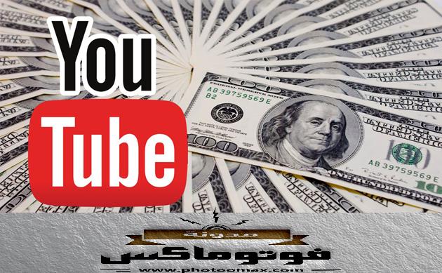 شروط جديدة من يوتيوب لربح الأموال