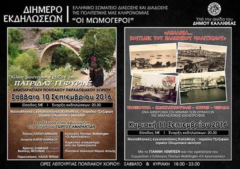 Στήνουν ένα παραδοσιακό Ποντιακό χωριό... στην Αθήνα!