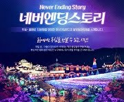Pocheon Herb Island Romantic Lighting Show