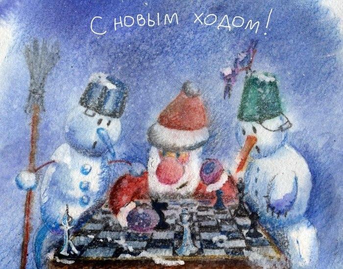 поздравление шахматистов с новым годом делаю себя дома