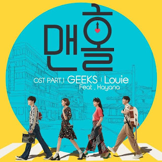 Louie (Geeks) – Airplane (Feat. Hayana) Lyrics