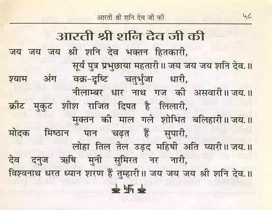 Shani Dev – Shani Mantra, Chalisa, Full Story, History, Mahadasha