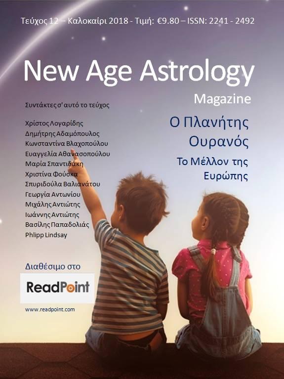 28 Ιουνίου στις 18:00 Παρουσίαση του Τεύχους 12 του NewAgeAstrology Magazine NewAgeAstrology%2BMagazine