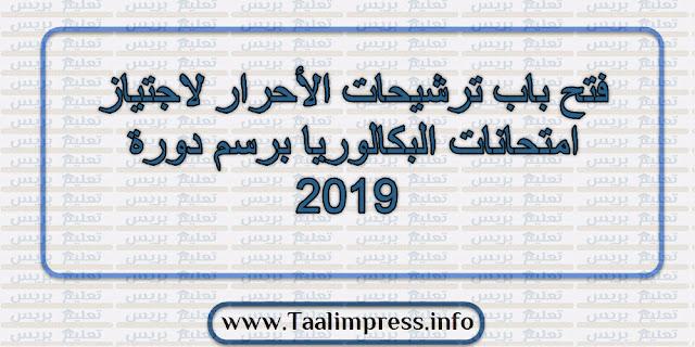 فتح باب ترشيحات الأحرار لاجتياز امتحانات البكالوريا برسم دورة 2019