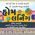 Home Learning Study materials video Std 5 DD Girnar/Diksha portal video @ https://diksha.gov.in/