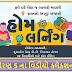 Home Learning Study materials video Std 5 DD Girnar/Diksha portal video