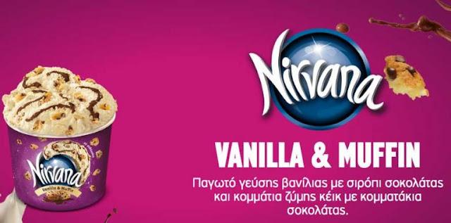 Νεο σοκ στην αγορά – Η Froneri Hellas π.Nestlé κλείνει ένα απο τα μεγαλύτερα εργοστάσια παγωτού στην Ελλάδα