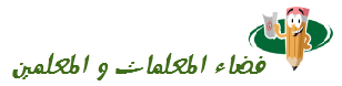 1j%252Bojl1FOMkX9WypfBe43D6kj...6BrRRGmB...JwXs1M3EMoAJtlCcogftv9...s9 - كل مخططات التربية الاسلامية س6