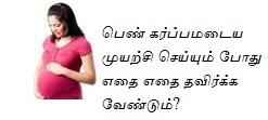 Pen karpam adaiya tips in tamil, Pregnancy health tips in tamil,