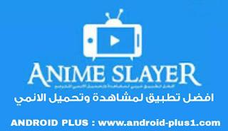 تحميل AnimeSlayer افضل تطبيق لمشاهدة مسلسلات وافلام الانمي للاندرويد, انمي سلاير، تحميل Anime Slayer للاندرويد، تنزيل Anime Slayer اخر اصدار، تحميل Anime Slayer apk، تنزيل برنامج AnimeSlayer للاندرويد، تطبيق انمي سلاير، برنامج انمي سلاير للاندرويد