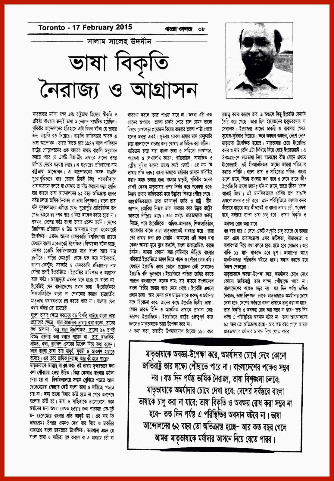 Bangladesh Canada and Beyond