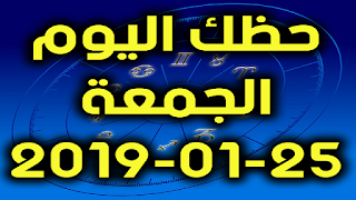 حظك اليوم الجمعة 25-01-2019 - Daily Horoscope