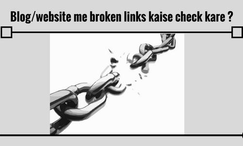 Blog/website me broken links kaise check kare ?
