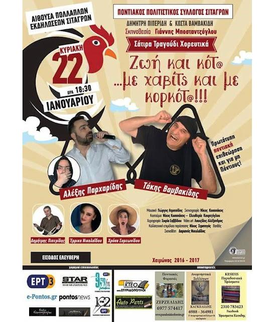 Η ποντιακή επιθεώρηση «Ζωή & Κότα με χαβίτς & με κορκότα!» στους Σιταγρούς Δράμας