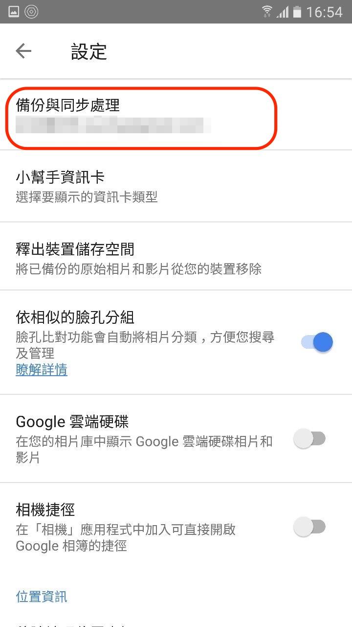 空間有限,生活無限: Google 相簿一鍵釋出手機空間