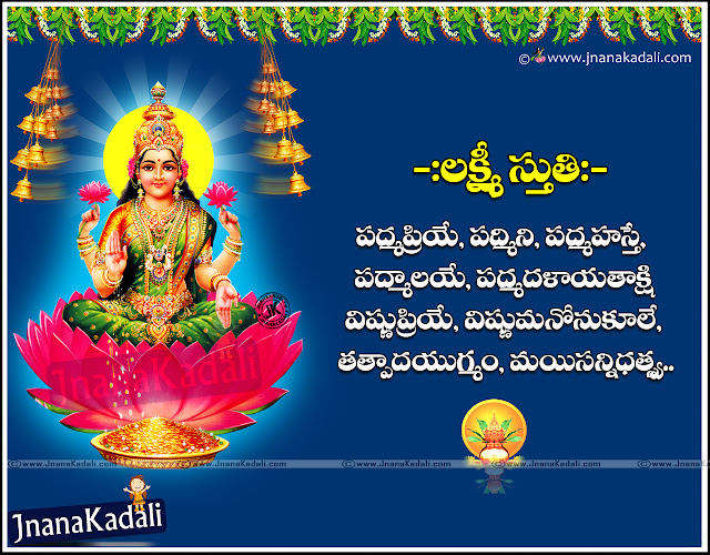 Top Telugu Lakshmi Devi Quotations online,Telugu Lakshmi Devi vachanam,Telugu Lakshmi Devi Prayer Images,Lakshmi Devi Inspiring Quotes in Telugu Language,Top and Best Telugu Language Lakshmi Devi Prayer Messages and Greetings,Top Telugu Lakshmi Devi Motivated Quotes and Images,Lakshmi Devi Best Telugu Songs and Thoughts.