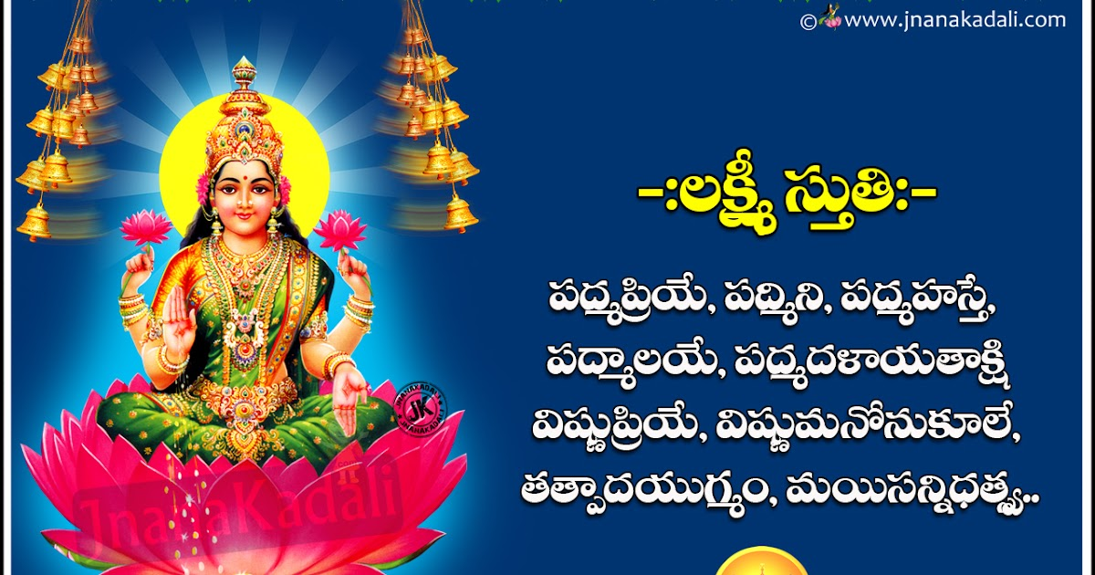 Bhagavad Gita Wallpapers Telugu Quotes Telugu Maha Lakshmi Devi Good Morning Wishes And