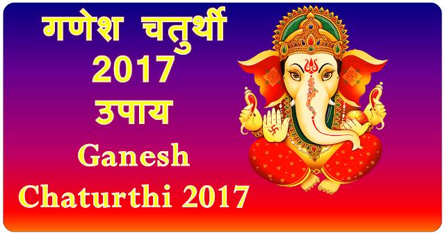 ganesh chaturthi 2017