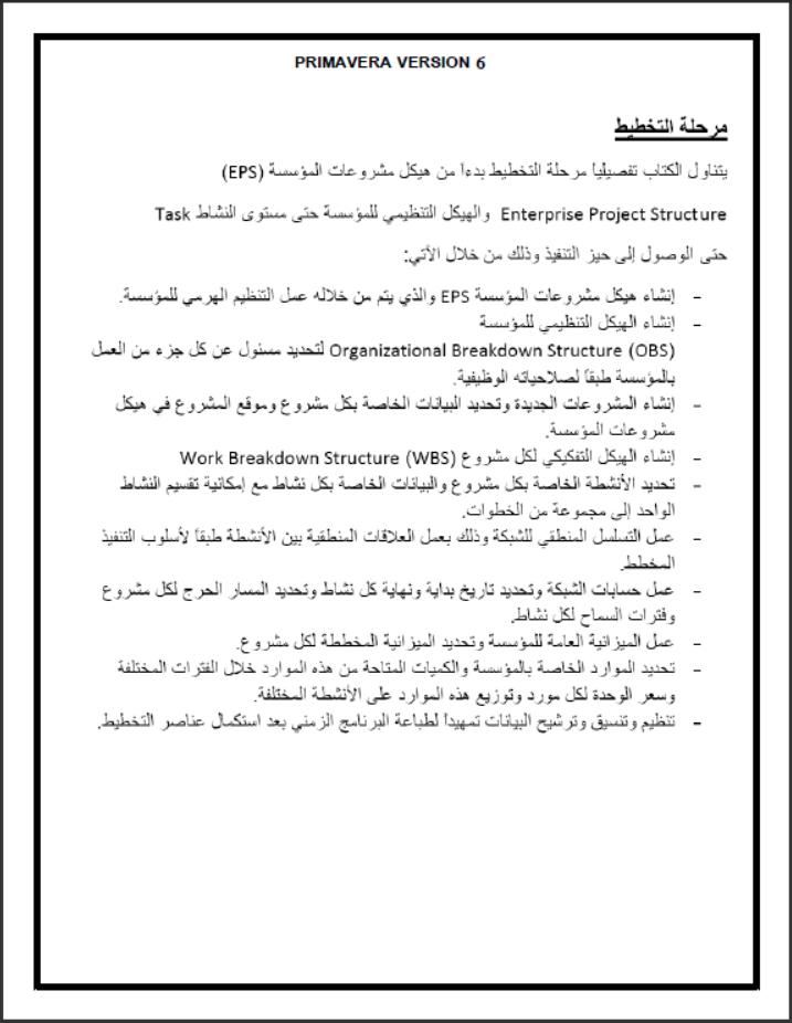 كتاب دورة برنامج بريمافيرا pdf للمهندس عمر عبدالعزيز