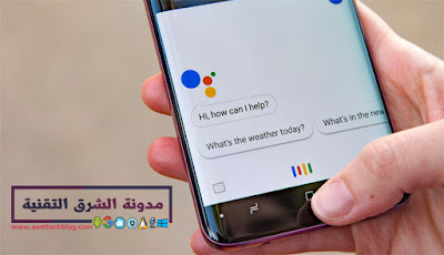 طريقة-تبديل-مساعد-جوجل-Google-Assistant-الأفتراضي-لاي-مساعد-اخر