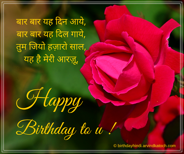 Red Rose, Hindi, Birthday Card,