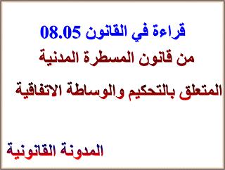 قراءة في القانون 08.05 من قانون المسطرة المدنية  المتعلق بالتحكيم والوساطة الاتفاقية
