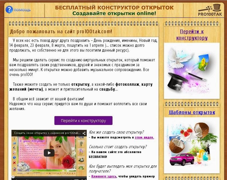 Открытки, конструктор для создания открыток онлайн