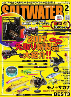 SALTWATER ソルトウォーター 2017年02月号  111MB