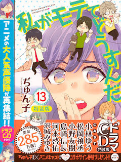 Final de Watashi ga Motete Dousunda anunciado -edição drama CD