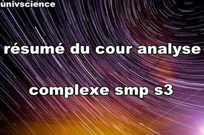 résumé du cour analyse 3 smp s3