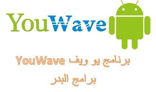 برنامج يو ويف الايقونة الرئيسية YouWave logo