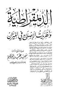 الديمقراطية ونظريات الإصلاح في الميزان - سعيد عبد العظيم
