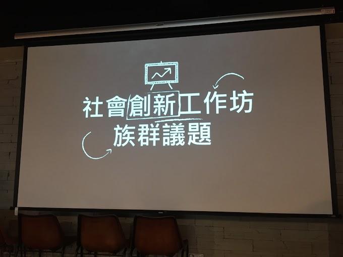 台灣公益團體自律聯盟2016社會創新工作坊