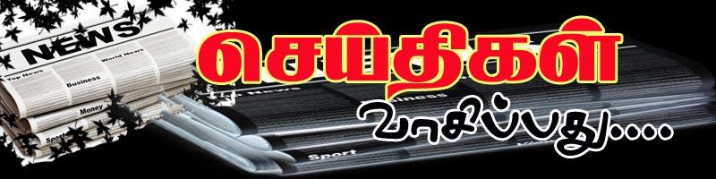 New Tamil News