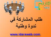 طلب المشاركة في ندوة وطنية